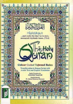 Qur'an Tajweed A/E/R Rainbow Color Coded (no box rehal)