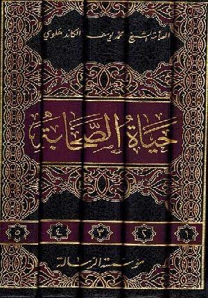 Hayat Sahabah (5 vol. Resalah) حياة الصحابة