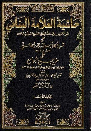 Hashiyat al-Banani ( 2 vol.) حاشية العلامة البناني