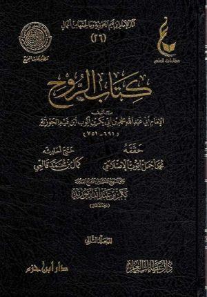 Athar Imam Ibn Qayyim ( 8 vol.) اثار الامام ابن القيم الجوزية ـ المجموعة الخامسة