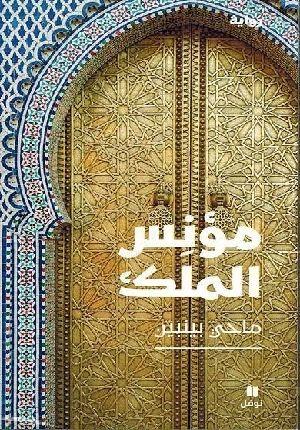 Mu'nis al-Malik مؤنس الملك