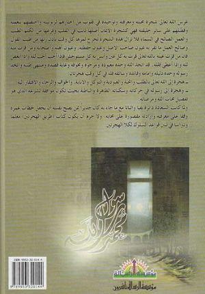 Tariq al-Hijratayn wa-Bab al-Sa'adatayn طريق الهجرتين وباب السعادتين
