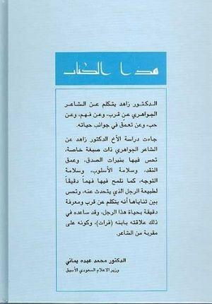 Jawahiri: Sanaja Sha'ar al Arabi الجواهري صناجة الشعر العربي