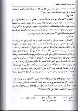 Sharh Usul al-Kafi 1/12 شرح اصول الكافي