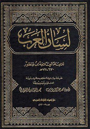 Lisan al-Arab (18 v. in 9, Dar Ihya) لسان العرب