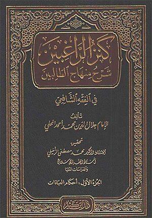 Kanz al-Raghibin (4 Vol) كنز الراغبين شرح منهاج الطالبين