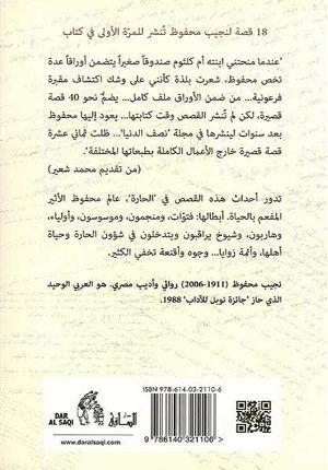 Hams al-Nujum همس النجوم