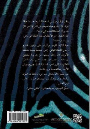 Bi-Intizar al-Munqidh al-A'zam بانتظار المنقذ الأعظم