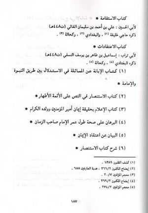 Istidrakat Tarikh al-Turath al-Arabi ( 8 vol.) استدراكات تاريخ التراث العربي