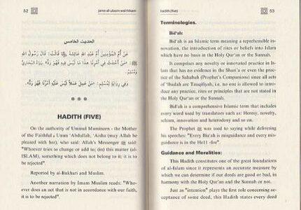 Jame al-Uloom wal-Hikam (English, 1 volume SC)