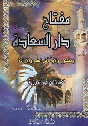 Miftah Dar al-Sa'adah مفتاح دار السعادة