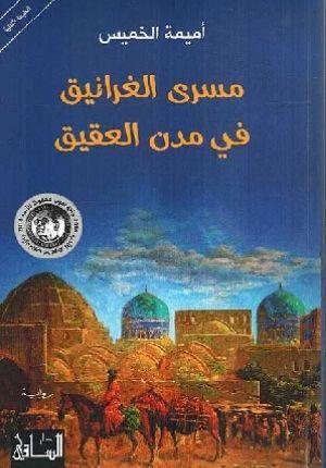 Masra al-Gharaniq fi Mudan al-Aqiq مسري الغرانيق في مدن العقيق