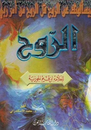 Kitab al-Rouh (DKA) كتاب الروح