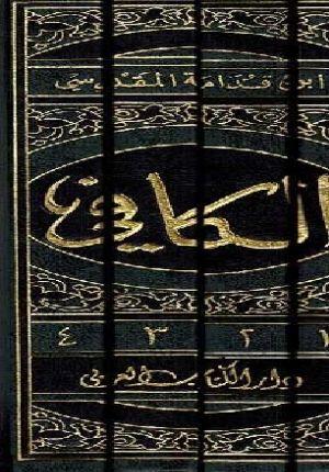 Kafi fi Fiqh Hanbali ( 4 vol.) الكافي في فقة مذهب الامام احمد