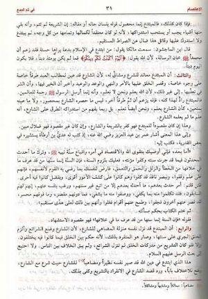 I'tisam (DKA 1v) الاعتصام