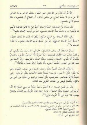 Tahrir Ulum al-Hadith ( 2 vol.) تحرير علوم الحديث