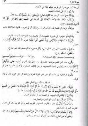 Tafsir Izz Ibn Abd al-Salam ( 2 vol.) تفسير العز بن عبد السلام