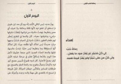 Risalah al-Hubb al-'Ula رسالة الحب الأولى
