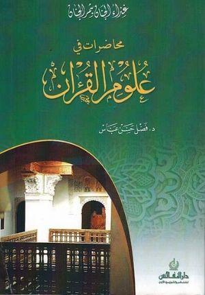 Muhadarat fi Ulum Al-Quran غذاء الجنان بثمر الجنان : محاضرات في علوم القرآن
