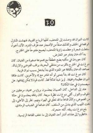 Mawta: al-'Adu Yastayqaz الموتى : العدو يستيقظ