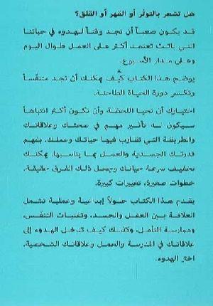 Kayf Atikhlas Min al-Tawatir كيف اتخلص من التوتر