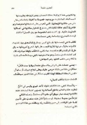 Janun Taliqan الجنون طليقا