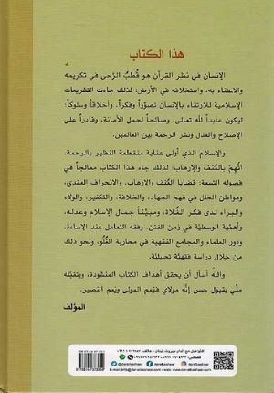 Islam al-Rahma wa-Zahirat al-Irhab إسلام الرحمة وظاهرة الإرهاب