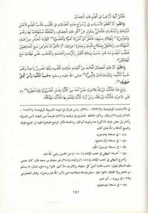 Bidayat al-Hidayah بداية الهداية