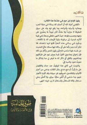 Tawq al-Hamamah fi al-Ulfah wa-al-Ulllaf طوق الحمامة في الألفة والألاف