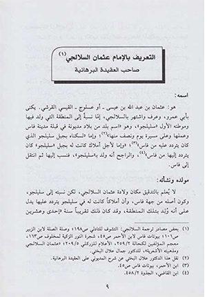 Aqidah al-Burhaniyah wa-al-Fusul al-Imaniyah العقيدة البرهانية والفصول الايمانية