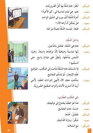 Arabiyah lil-Shabab: Arabic for Young Adults: L4 Set of 2 الـعـربـيـة للـشـبـاب