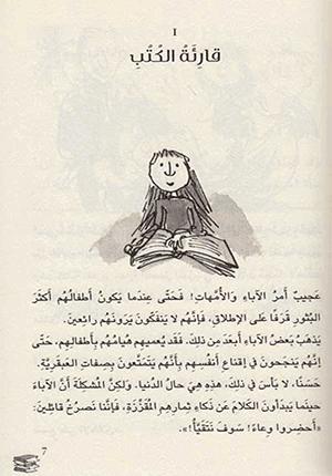 Dahl: Matilda ماتيلدا (Arabic)