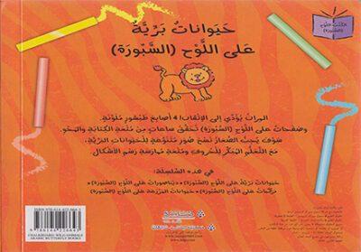 Chalkboard: Hayawanat Bariyat 'Ala al-Lawah : al-Sabura حيوانات برية على اللوح: السبورة