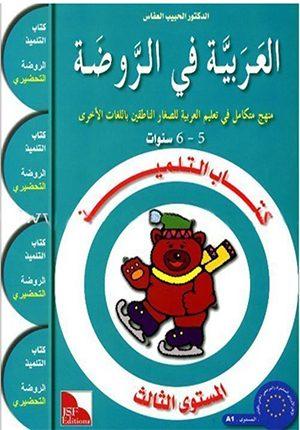 Arabic in Kindergarten Textbook Level 3