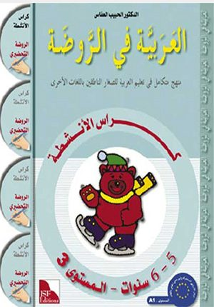 Arabic in Kindergarten Workbook Level 3