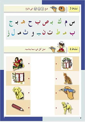 Arabic in Kindergarten Workbook Level 3