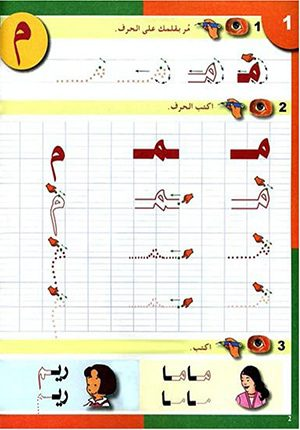 Arabic in Kindergarten Handwriting Level 3