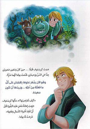 Disney Frozen: Bolda's Crystal كان يا ما كان... بَلُّورَةُ بولدا