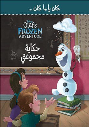 Disney Frozen: Olaf's Frozen Adventure كان يا ما كان... حكاية مجموعتي
