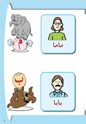 Arabic in Kindergarten Textbook Level 2