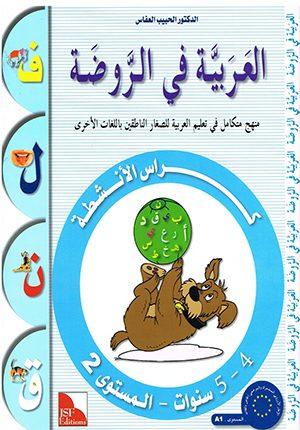 Arabic in Kindergarten Workbook Level 2