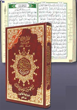 Tajweed Qur'an (Whole Qur'an, Qaloon Narration)