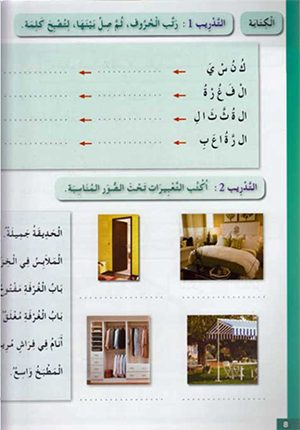 Arabiyah lil-Shabab: Arabic for Young Adults: L2 Set of 2 الـعـربـيـة للـشـبـاب
