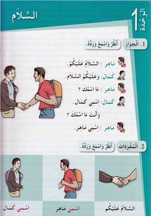 Arabiyah lil-Shabab: Arabic for Young Adults: L1 Set of 2 الـعـربـيـة للـشـبـاب