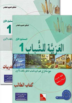 Arabiyah lil-Shabab: Arabic for Young Adults: L1 Set of 2 الـعـربـيـة للـشـبـاب
