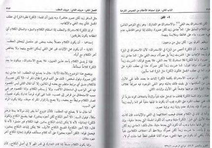Usul al-Fiqh al-Islami (2 vol.) أصول الفقه الإسلامي