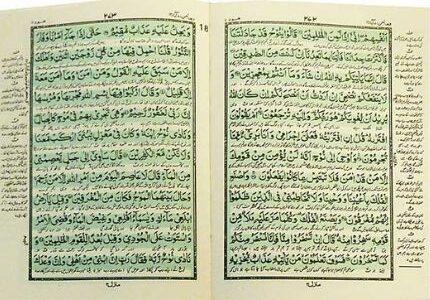 Qur'an Majeed No. 48, AR-URDU, Hafizi, Gold Case, Zipper (10x14cm - 4x6in)