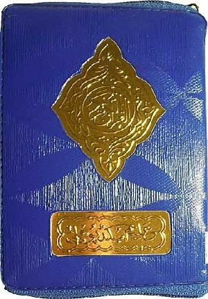 Qur'an Majeed No. 347, Hafizi, Sada Dye Case, Zipper (10x14cm - 4x6in)
