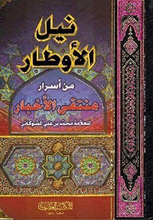 Nayl al-Awtar min Asrar Muntaqa al-Akhyar (2 vol) نيل الأوطار من أسرار ومنتقى الأخبار