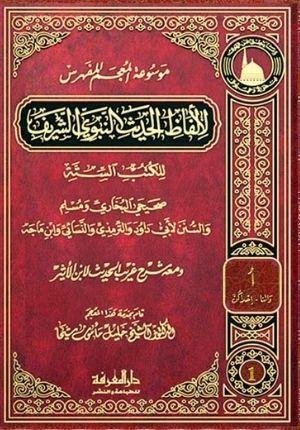 Mawsu'at al-Mu'jam al-Mufahras li-Alfaz al-Hadith (21 vol) موسوعة المعجم المفهرس لألفاظ الحديث